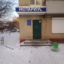 Нотариальная контора Бабаева Елена Борисовна