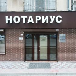 Нотариальная контора Багандов Ибрагим Магомедкамильевич
