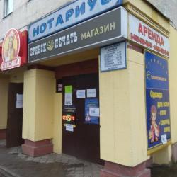 Нотариальная контора Баранюк Дмитрий Олегович