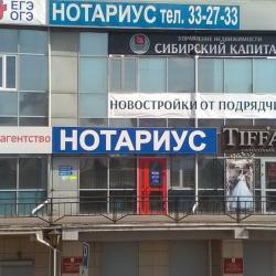 Нотариальная контора Басангова Ирина Юрьевна