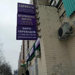 Нотариальная контора Бегичева Варвара Алексеевна