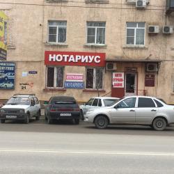 Нотариальная контора Бейбулатова Зайнап Магомедшапиевна