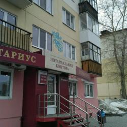 Нотариальная контора Беляева Лариса Степановна