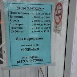 Нотариальная контора Бенделиани Марина Валерьевна