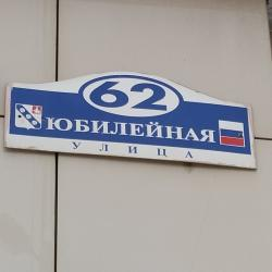 Нотариальная контора Бибикова Людмила Николаевна