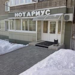 Нотариальная контора Абашева Раиса Михайловна