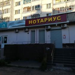 Нотариальная контора Бусыгин Алексей Владимирович