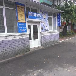 Нотариальная контора Бушуева Марина Владимировна