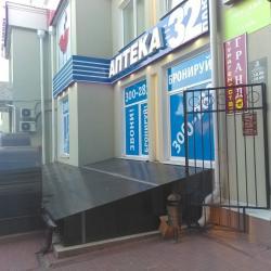Нотариальная контора Бушуева Светлана Анатольевна
