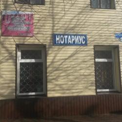 Нотариальная контора Валенцукевич Наталья Николаевна