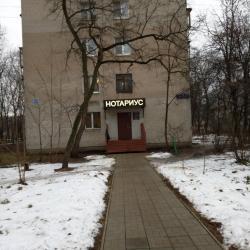 Нотариальная контора Акимова Татьяна Владимировна