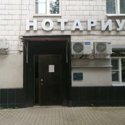 Нотариальная контора Алексеев Сергей Дмитриевич
