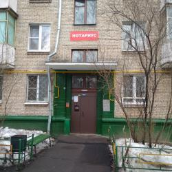 Нотариальная контора Алешкова Ирина Борисовна