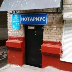 Нотариальная контора Ананьева Людмила Петровна