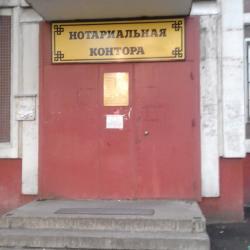 Нотариальная контора Андреева Лилия Михайловна
