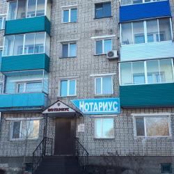Нотариальная контора Анохина Ирина Александровна