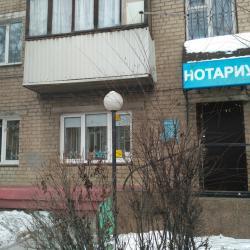 Нотариальная контора Арбекова Наталья Валентиновна